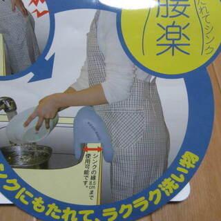 キッチン用品 シンクにもたれて、ラクラク洗い物 腰楽 新品未使用...