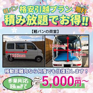 軽バン格安引越しプラン!!積み放題でお得!!驚きの7000円(税...