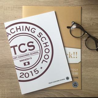 【コーチング資格取得】トラストコーチングスクール(TCS)…
