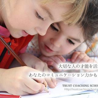 【コーチング資格取得】トラストコーチングスクール(TCS)一般講座 - 資格