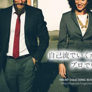 【コーチング資格取得】トラストコーチングスクール(TCS)一般講座 − 埼玉県