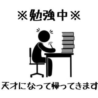 塾の指導     北区、東区 - 新潟市