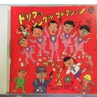 ザ・ドリフ大爆笑 CD