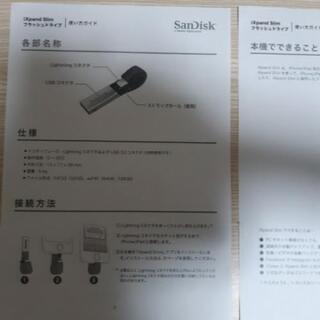 iXpand Slim フラッシュドライブ 使い方ガイド