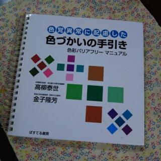 1000円から値下げしました 色覚異常に配慮した 色づかい…