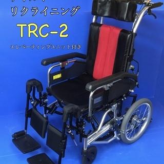 ティルト&リクライニング車いす TRC-2  (エレベーティング...