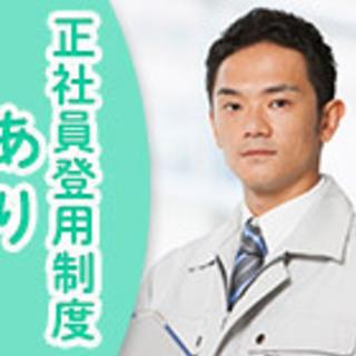 【神戸市・姫路市】安定安心の工場のお仕事!