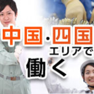 ※注目!【防府市・下松市】大手メーカーの工場で働こう!