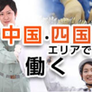 ※注目!※【松山市・新居浜市】大手メーカーの工場で働こう!