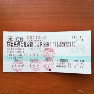 青春18きっぷ 1回券