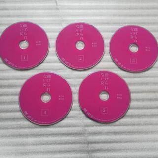 曲げられない女 DVD 5枚セット