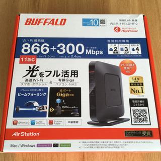 【値下げ】BUFFALO Wi-Fiルーター 2,000円→1,...