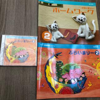 ぷらいまりー2新品テキスト、新品ホームワーク、新品未開封CD、ヤ...