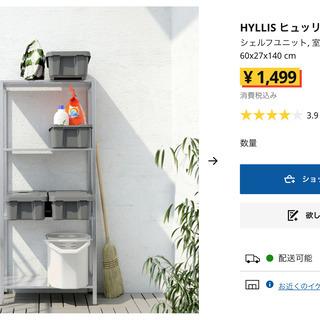 (お譲り先決定)IKEA HYLLIS ヒュッリス シェルフユニ...