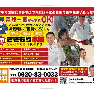 対馬市発!☆★☆【便利屋】☆★☆電球一個!からOK!春のエアコン...