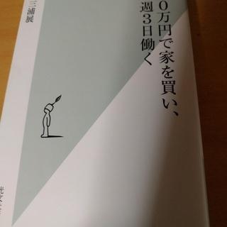 100万円で家を買い、週3日働く 三浦展著 光文社新書