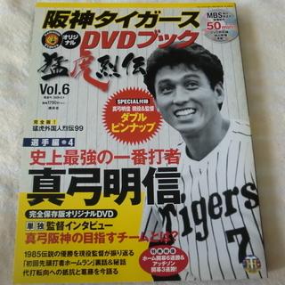 阪神タイガース真弓明信DVD