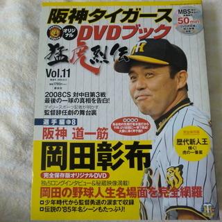 阪神タイガース岡田彰布DVD