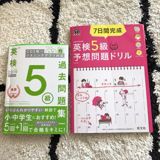英検5級 テキスト2冊