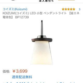 KOIZUMI(コイズミ) LED 小型 ペンダントライト  リ...