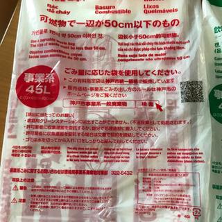 神戸市 事業系ゴミ袋 45リットル