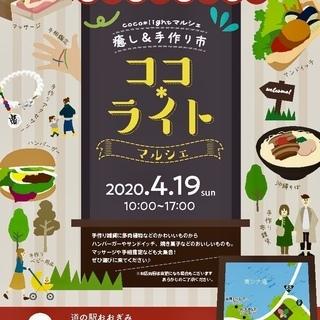 vol.3☆癒し&手作り市♡ココライトマルシェinビジターセンター