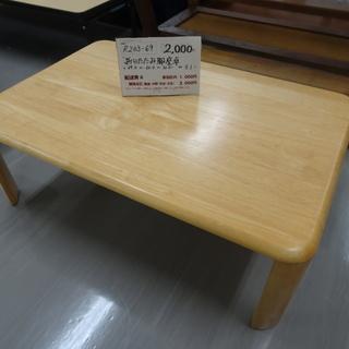 折りたたみ脚座卓(R203-69)