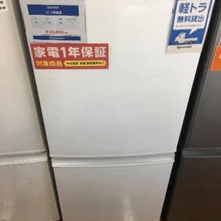 SHARP 2ドア冷蔵庫入荷 2171