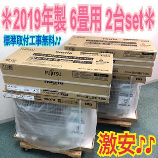 標準取付工事無料*富士通ゼネラル ノクリア 2019年製 6畳用...