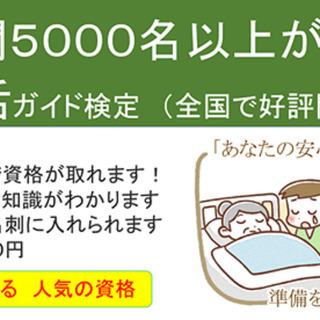 終活ガイド検定<2級>  船堀 11月3日(水祝)