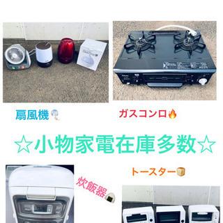 送料設置無料😤生活家電6️⃣点セット‼️取扱数500点✨新生活応援😍 − 東京都