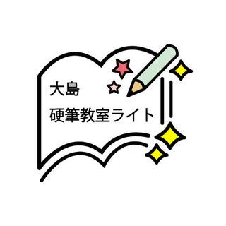 東京都豊島区 池袋 硬筆教室 小学生 習い事【大島硬筆教室ライト...