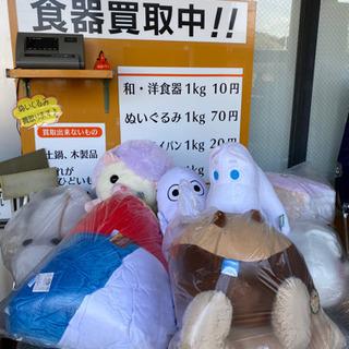 ぬいぐるみ 1kg=70円 買取しています
