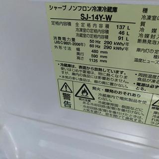 No.133 SHARP 137L 2ドア冷蔵庫 2014年製 − 神奈川県
