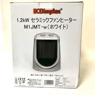 セラミックファンヒーター ホワイト DIMPLEX M1J…