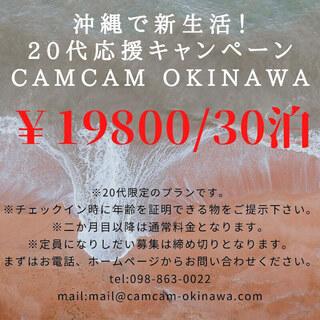 新生活応援キャンペーン 30泊/19,800円