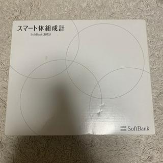 ソフトバンクの体組成計
