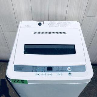 ☺️高年式☺️ 125番 LIMLIGHT✨全自動電気洗濯…