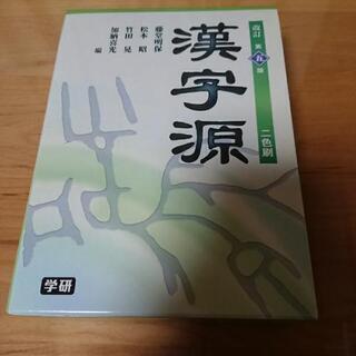 【¥600】漢字源 ほぼ未使用!!