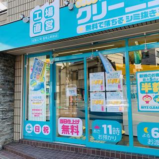 リッツクリーニング西馬込駅前店 オープン半額セール中!