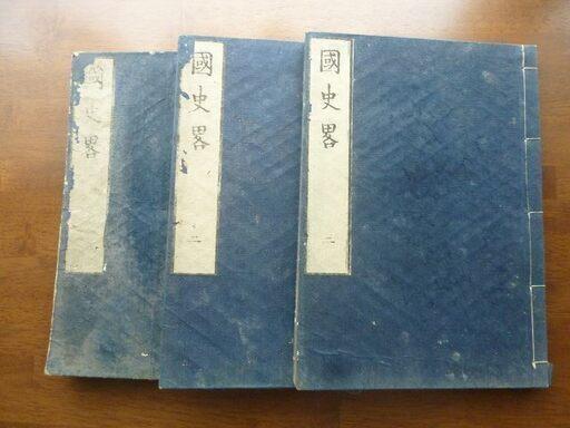 □「国史略」 音博士岩垣先生編次 序:文政9年 /1~3冊木版 ...