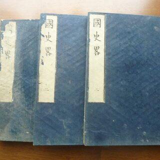 ■「国史略」 音博士岩垣先生編次 序:文政9年 /1~3冊 木版