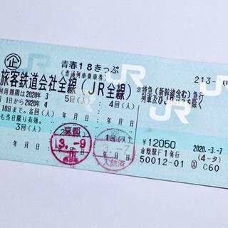 青春18切符【残り3回分】