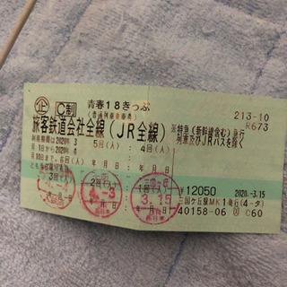青春18切符2回分