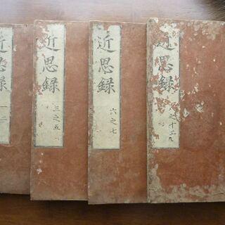 「近思録」4冊(一章~十二章)寛文10年 1670年著作