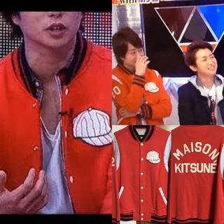 メゾンキツネ MAISON KITSUNE'◆櫻井翔着用/TED...