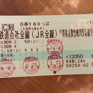 青春18切符(残り1回分)