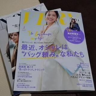 【女性向け雑誌】VERY4月号
