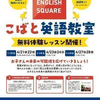 こばとEnglish Square始まります☺️