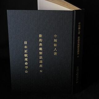 中垣儼人(ナカガキ・ゲンジン)著 数約典範解説講座の本を売ります...